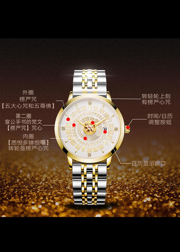 楞严咒佛教手表