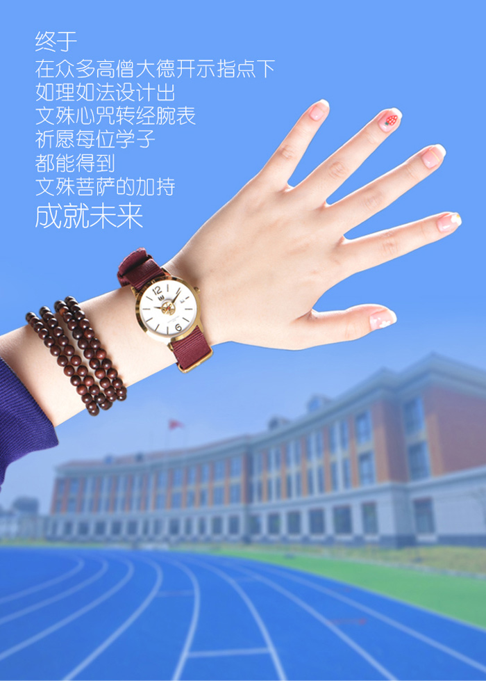 文殊智慧学生手表-SL6917
