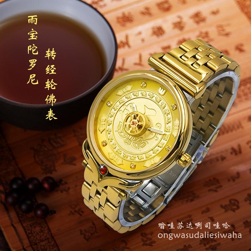 【祈福手表】雨宝陀罗尼佛表(钢带款)